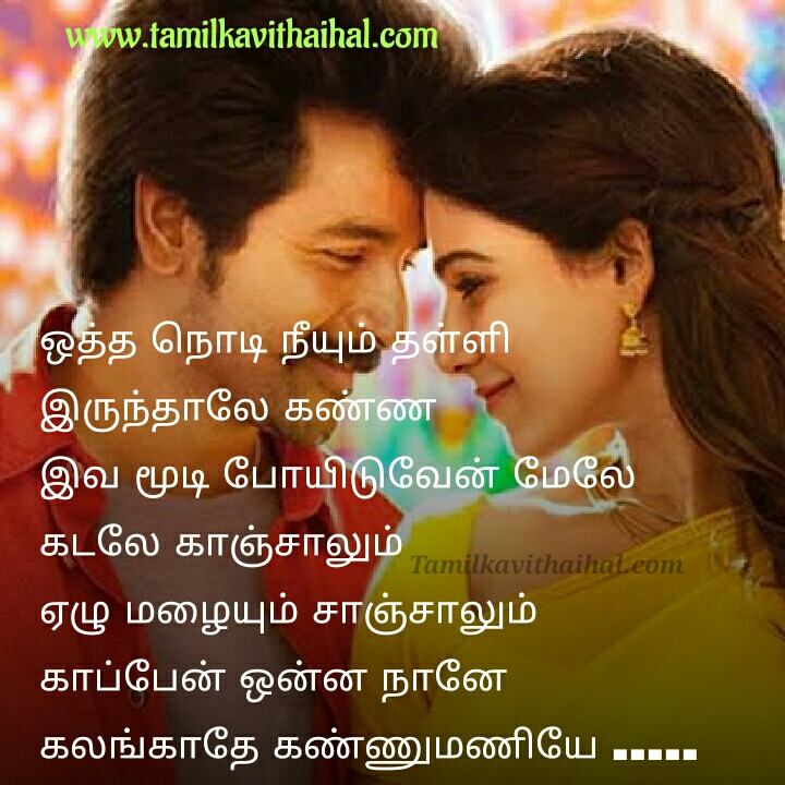 Seema raja padal varikal download unna vitta yarum song siva karthikeyan samantha