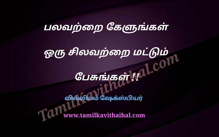 Shakespeare famous quotes in tamil