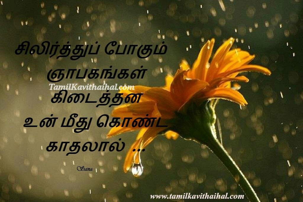 Silirppu Yapagam Tamil Love Kavithai Boy Heart Feel Cute Romantic