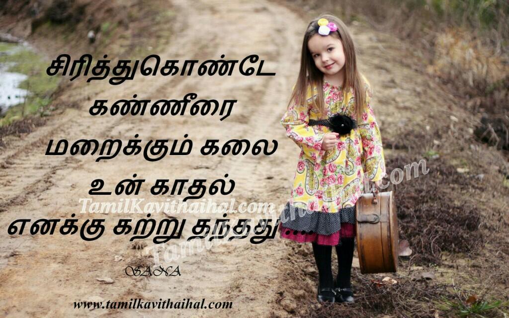 Sirippu kanneer kadhal kavithaigal katru thanthathu un kadhal beautiful lines quotes by sana images