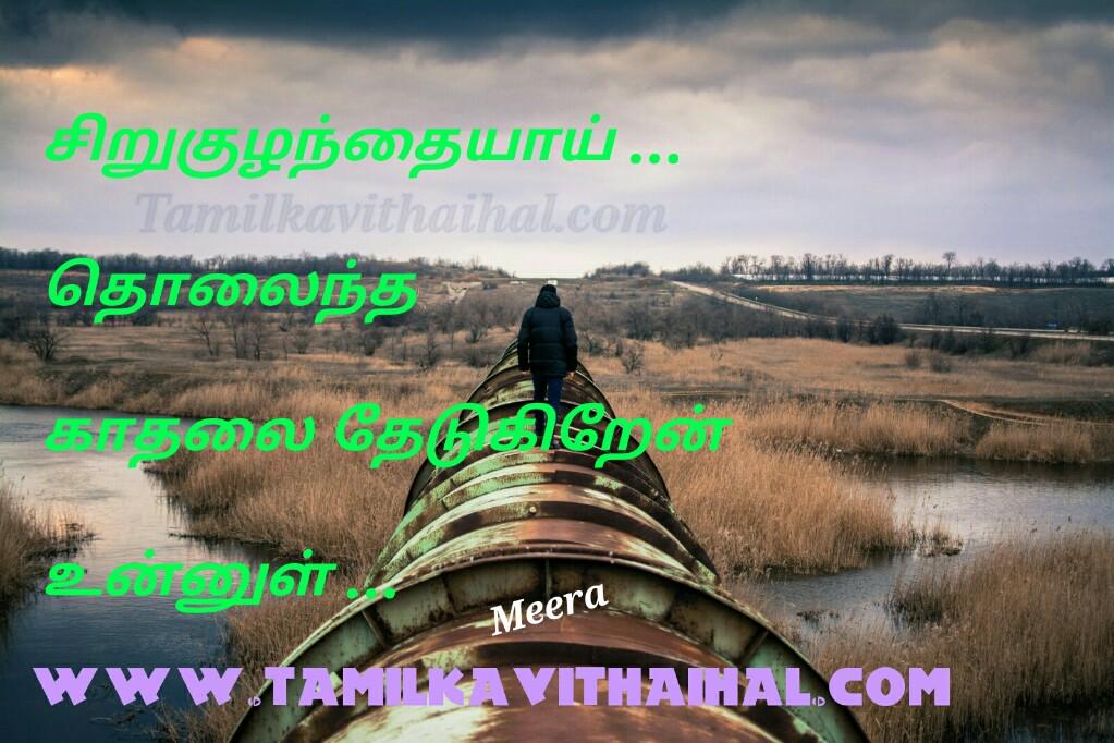 Siru kulanthai tholaitha kadhal thedum kadhalan single walk boy painful feel meera poem facebook images
