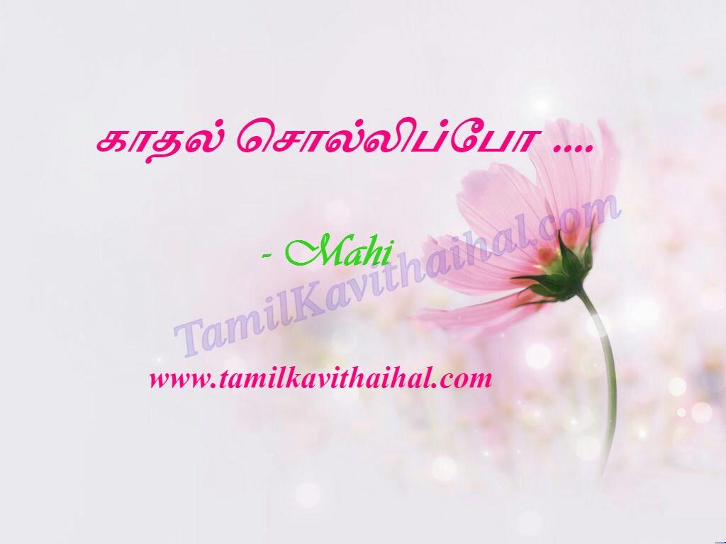 Sirukathai tamil kadhal kavithai love proposal sirukathaigal mahi kadhal solli po cute love story in tamil 1