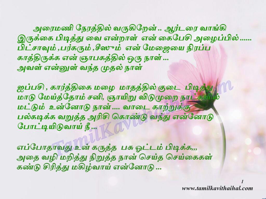 Sirukathai tamil kadhal kavithai love proposal sirukathaigal mahi kadhal solli po cute love story in tamil 2