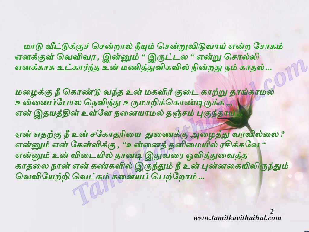 Sirukathai tamil kadhal kavithai love proposal sirukathaigal mahi kadhal solli po cute love story in tamil 3
