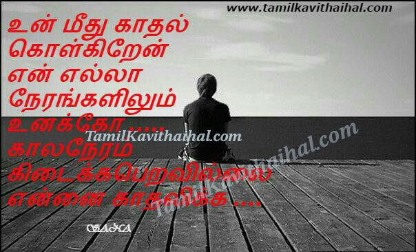 Soga kavithai sad boy kanneer neram girl feel thanimai pirivu kadhal thovli love failure sana images download