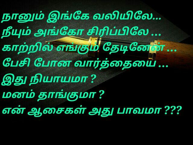 Soga padal varigal tamil lyrics download david vikram songs images