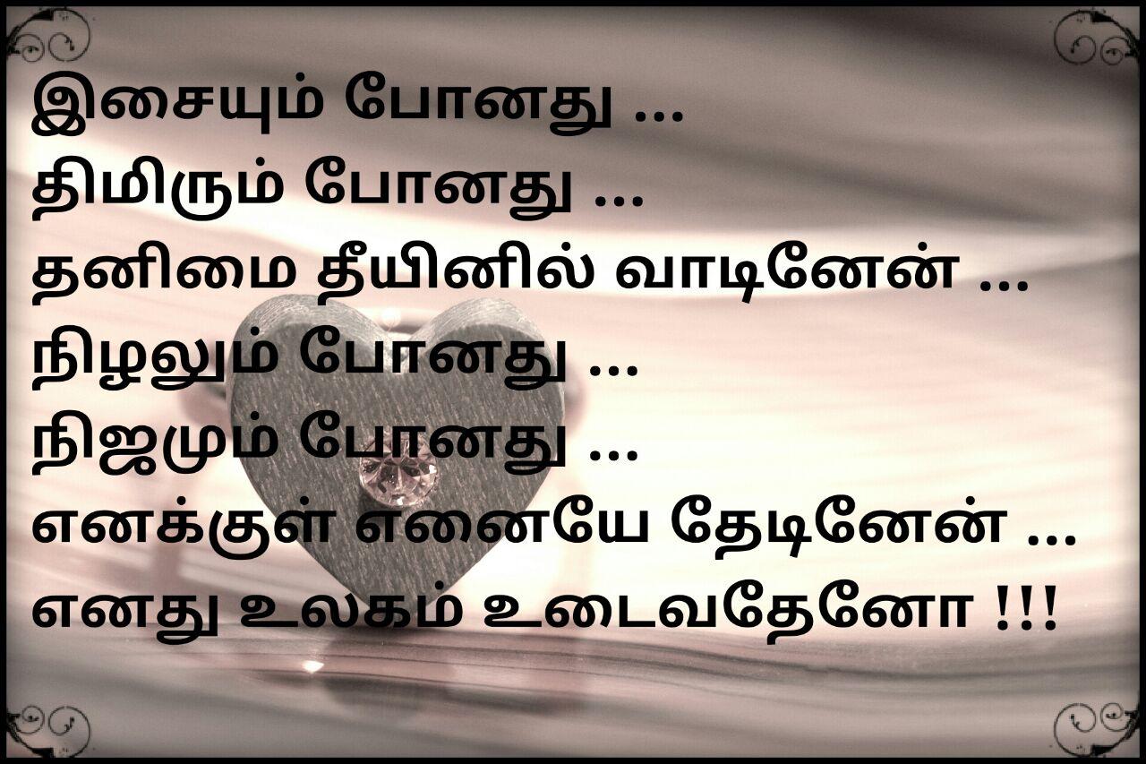 Soga padalgal images download tamil songs lyrics image