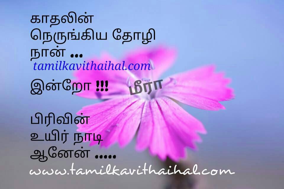 Sogamana kanner kadhal kavithai in tamil word vazhkai vali thozhi uyir nadi pirivu meera poem whatsapp hd download