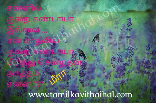 Soham kavithai about pirivu aen pirinthu sendrai mis understanding kadhal tholvi meera love sad poem pictures