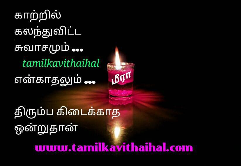 Sohamana kanner kadhal image kaatru swasam thirumba love failure meera quotes facebook dp image