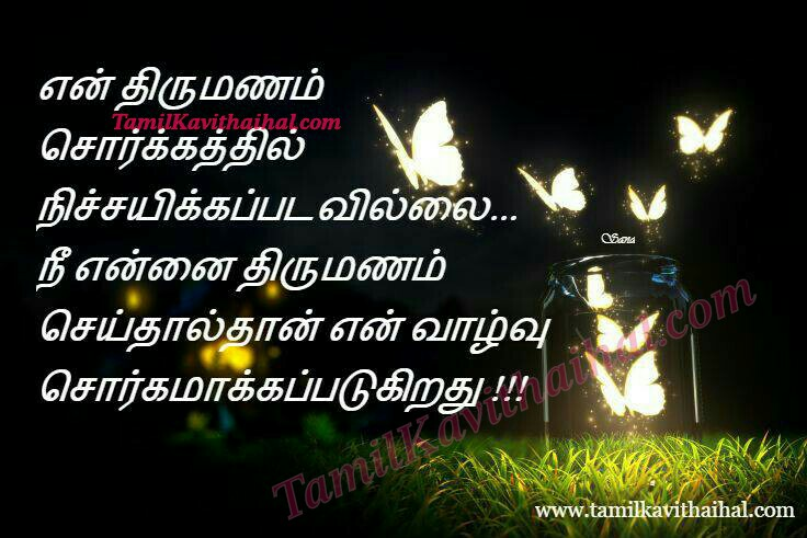 Sorgam butterfly marriage nikkah sana tamil kavithai husband and wife memories images download