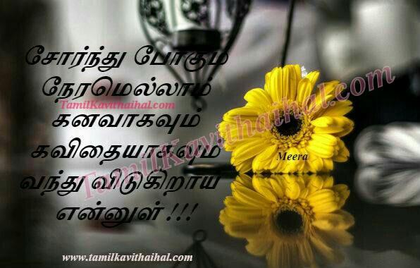 Sornthu pogum neram ellam kanneer kavithai vandhu vidukirai ennul meera love proposal husband wife feel