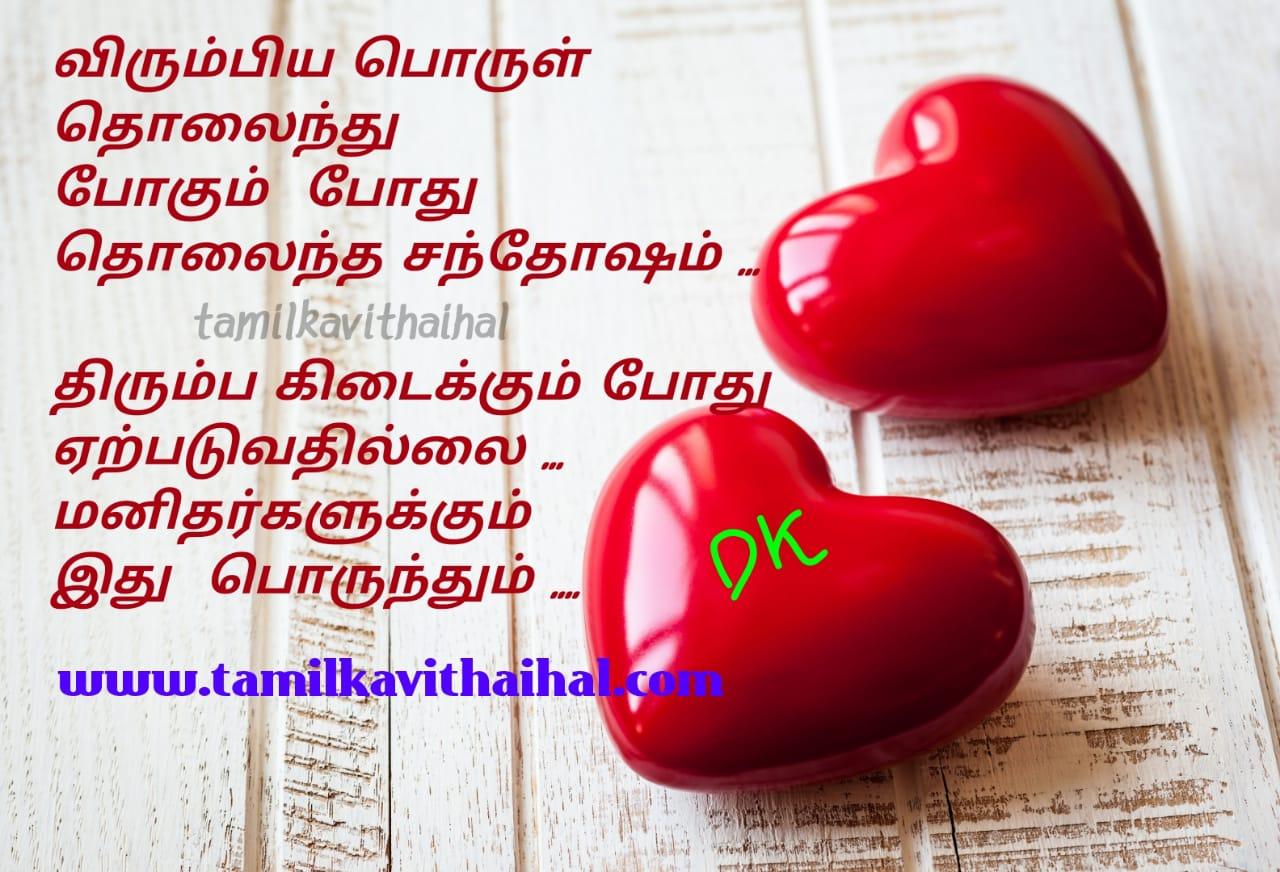 Super feel kadhal kavithaigal in tamil llike love status images