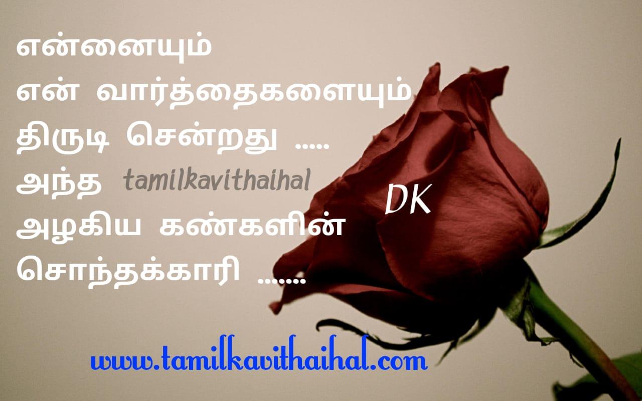 Super romance male whatsapp status love poems husbend heart touching wife feel kavithai