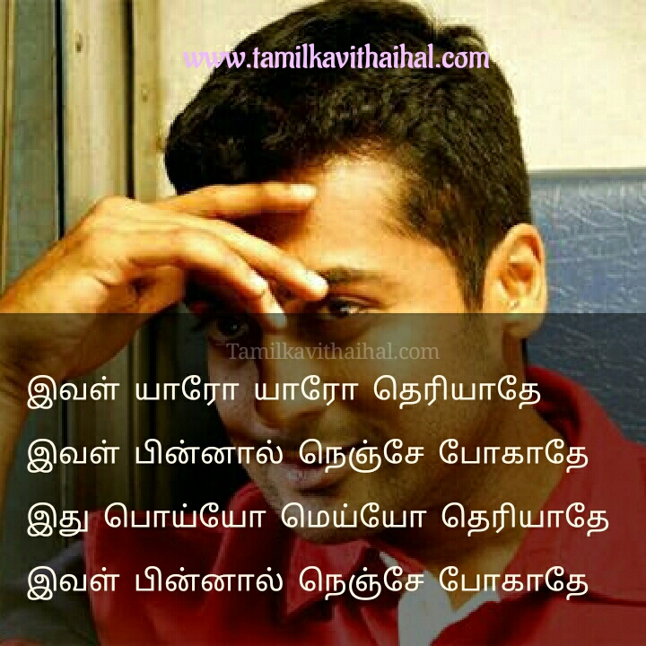 Surya best songs lyrics photo image download