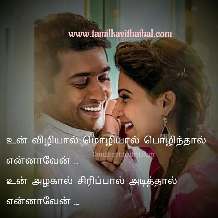 Surya samantha 24 movie song lyrics download un azhagal sirippal adithaal ennaven