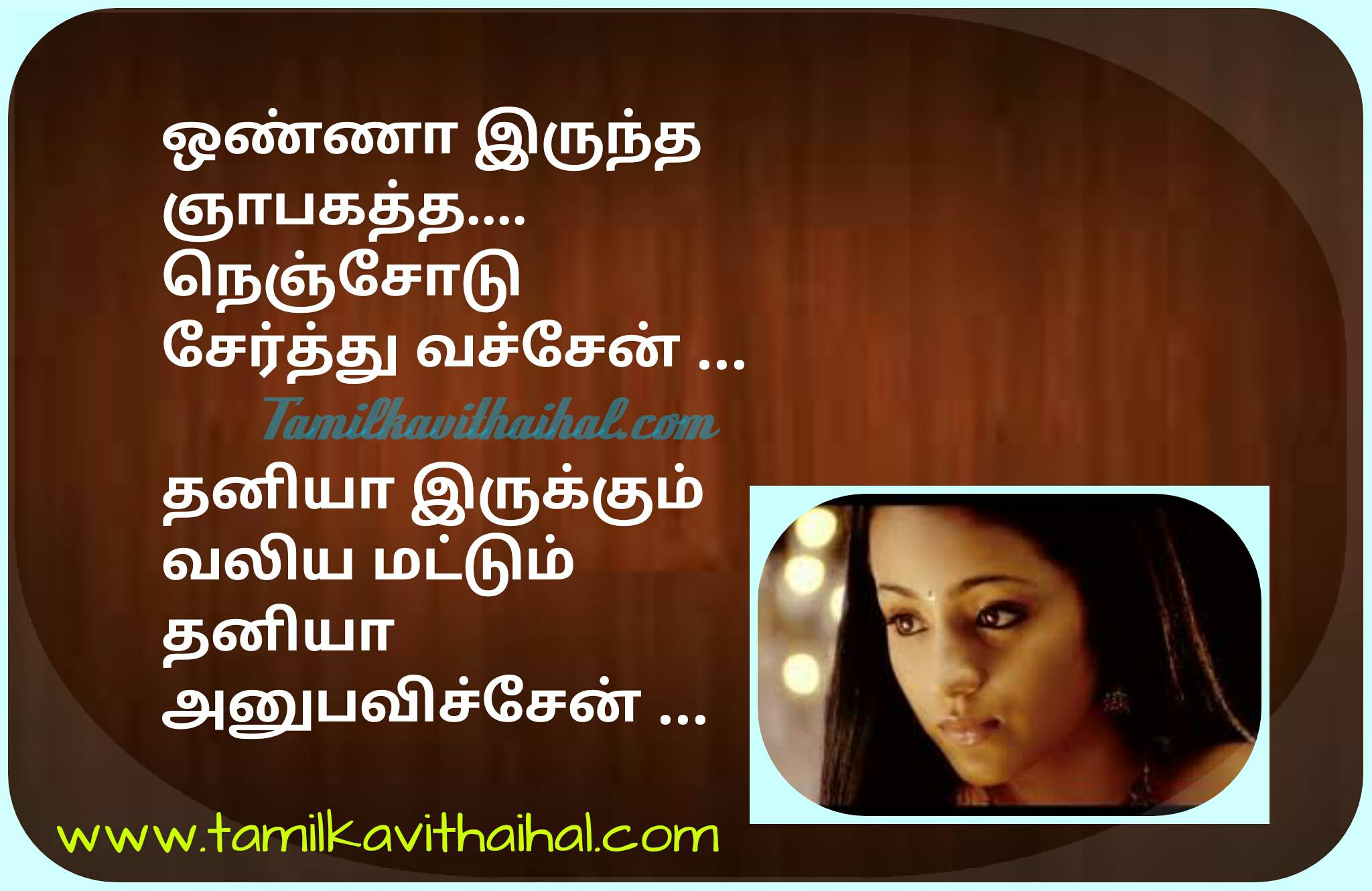 Surya Latest Tamil Quotes And Best Kavithaigal