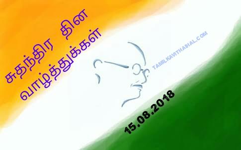 Suthanthira dhina kavithai
