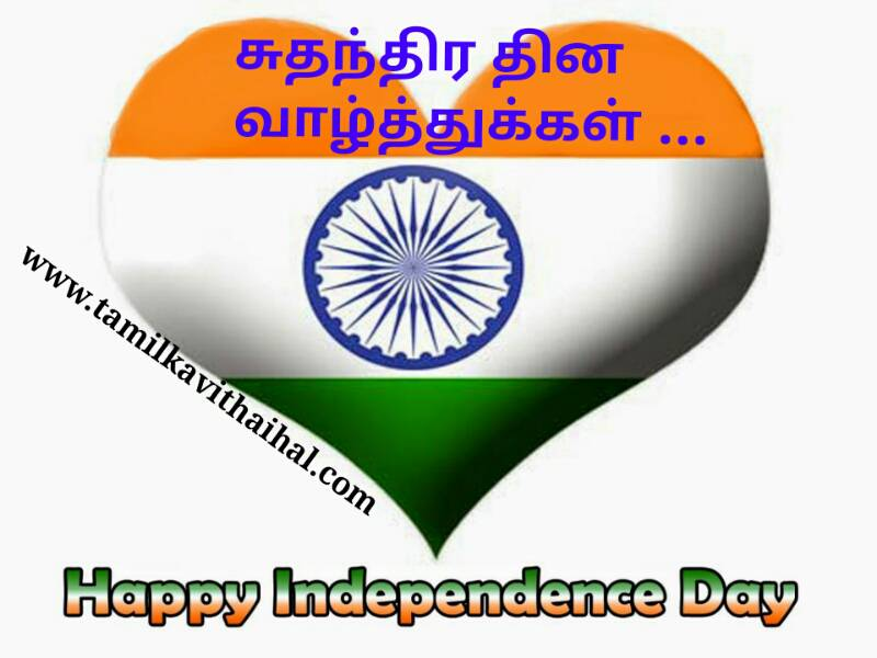 Suthanthiram thinam valthukkal happy independence day love heart wish tamil and english download