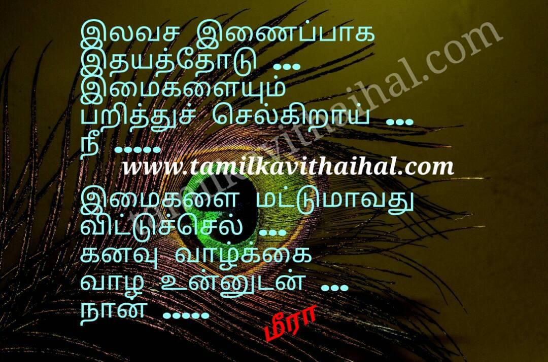Sweet love meera poem one side love boy feel affection lonely girl whatsapp dp wallpapper