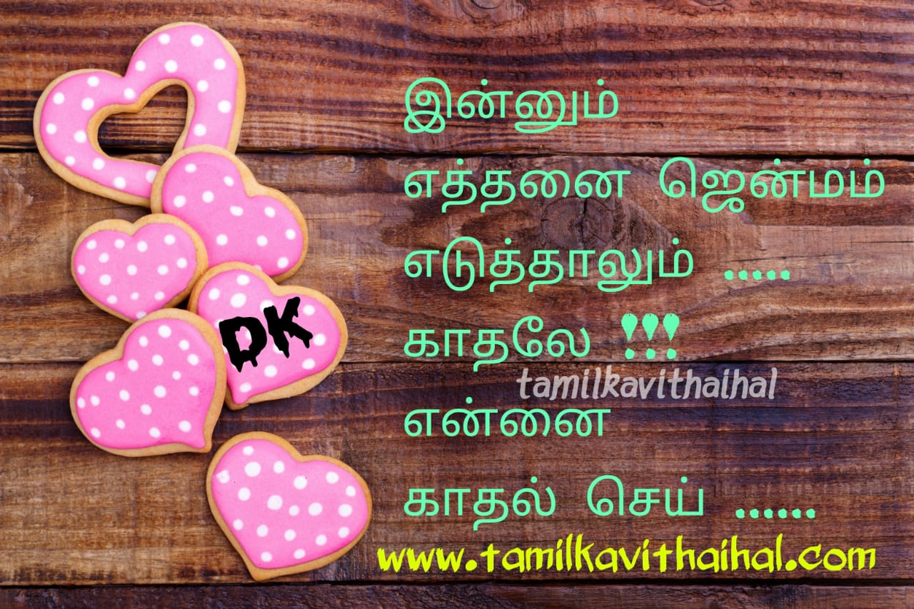 Sweet romance tamil language kadhal kavaithaigal the best
