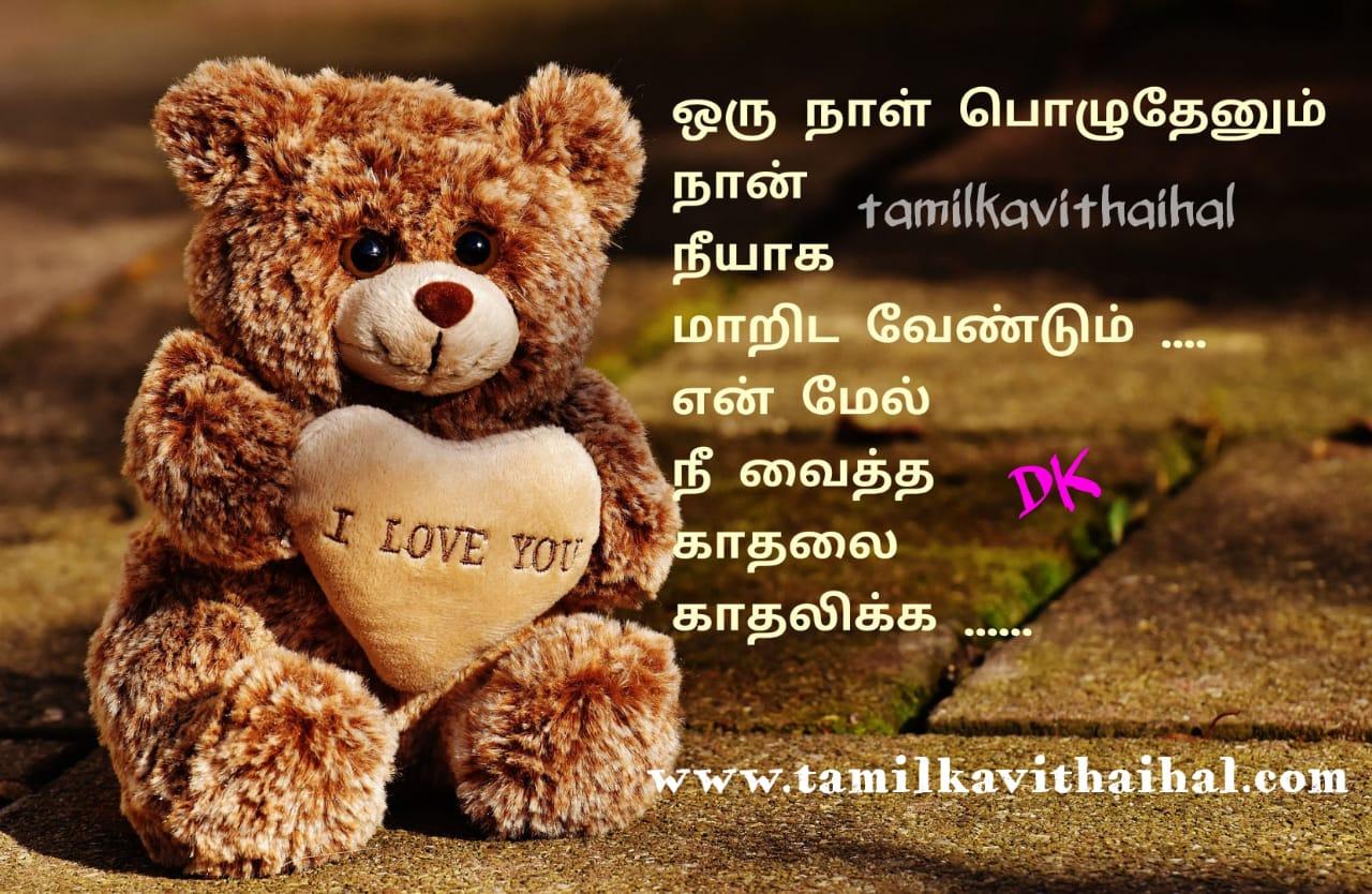 Tamil best aaruthal kavithai aangalin kannerkavithai kanavudan kadhal love lover bestie