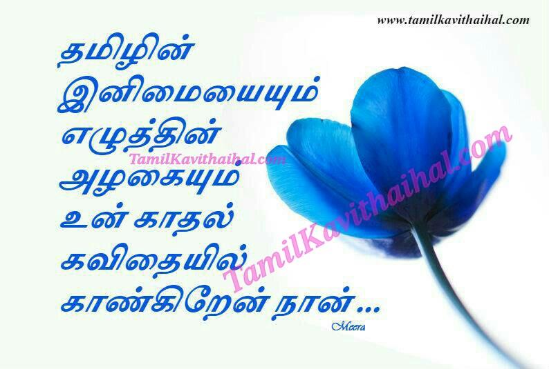 Tamil inimai eluthu alagu kadhal kavithai meera love poems images download
