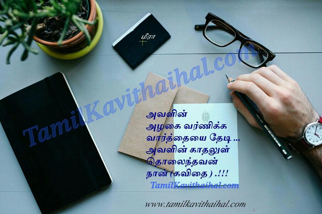 Tamil kadhal kavithai aval appadi alagu varnanai meera images pictures for facebook whatsapp download