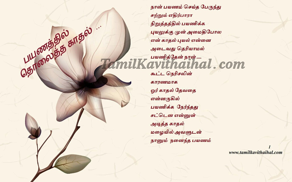 Tamil kadhal kavithai bus payanam kavithaigal thodar meera new latest tamil poems love story 1