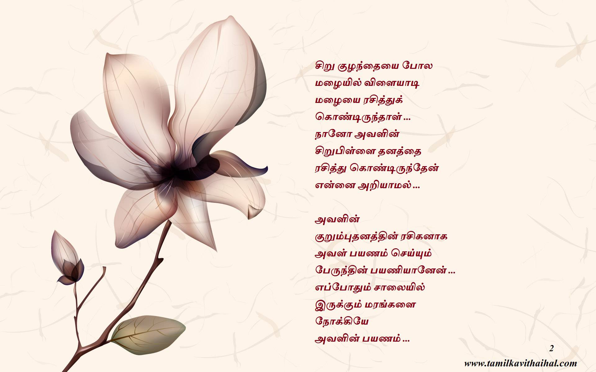 Tamil kadhal kavithai bus payanam kavithaigal thodar meera new latest tamil poems love story 2