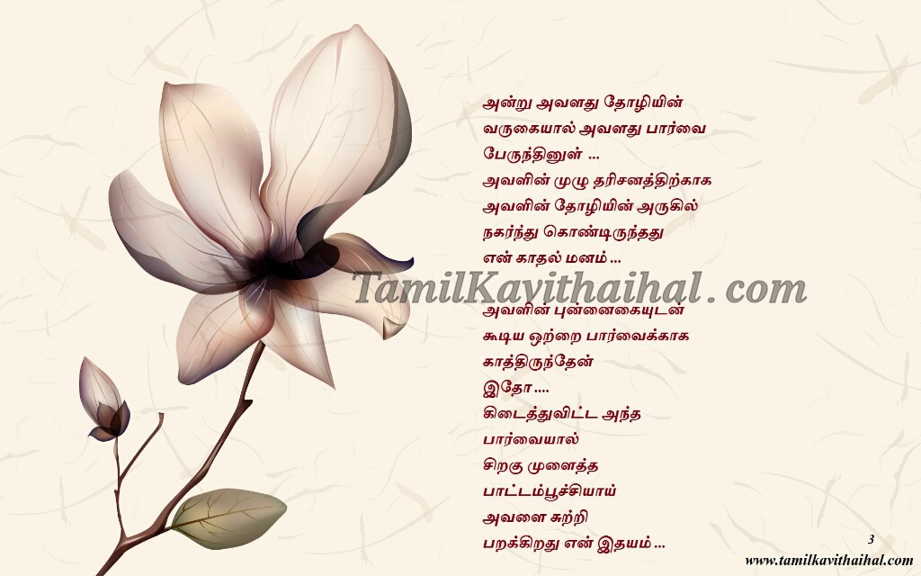 Tamil kadhal kavithai bus payanam kavithaigal thodar meera new latest tamil poems love story 3