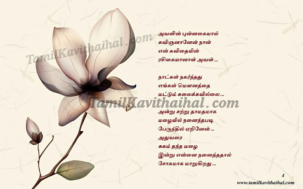 Tamil kadhal kavithai bus payanam kavithaigal thodar meera new latest tamil poems love story 4