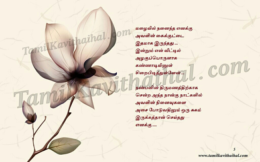 Tamil kadhal kavithai bus payanam kavithaigal thodar meera new latest tamil poems love story 5
