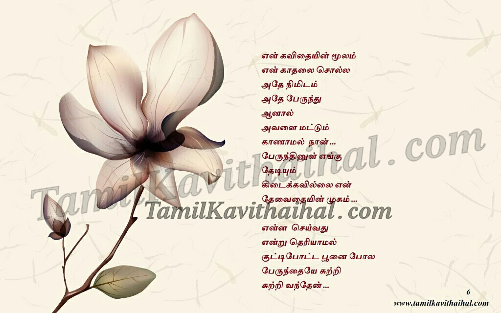 Tamil kadhal kavithai bus payanam kavithaigal thodar meera new latest tamil poems love story 6