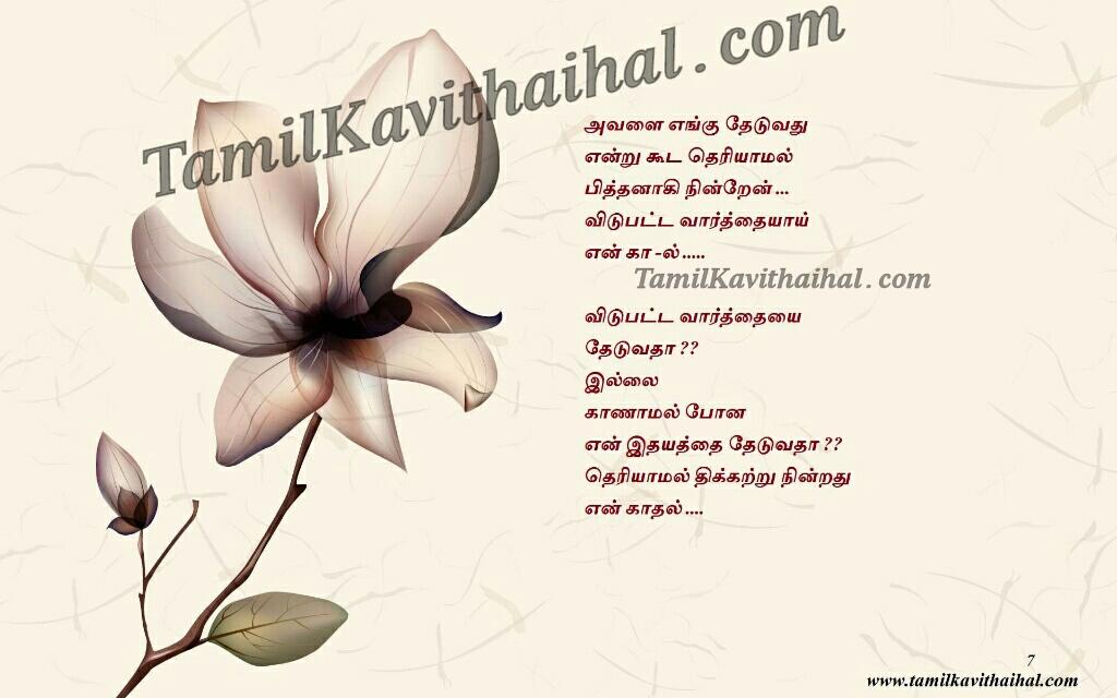 Tamil kadhal kavithai bus payanam kavithaigal thodar meera new latest tamil poems love story 7