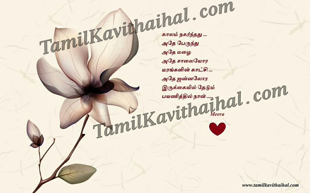 Tamil kadhal kavithai bus payanam kavithaigal thodar meera new latest tamil poems love story 8