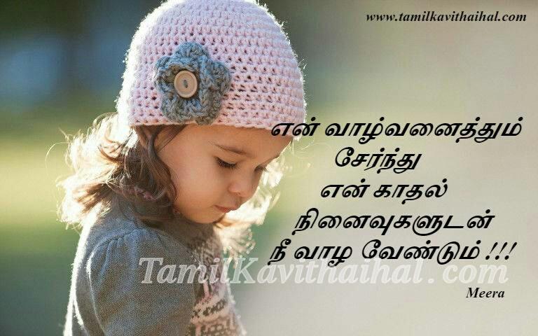 Tamil kadhal kavithai ethirparpu kanneer expectation meera love feel images