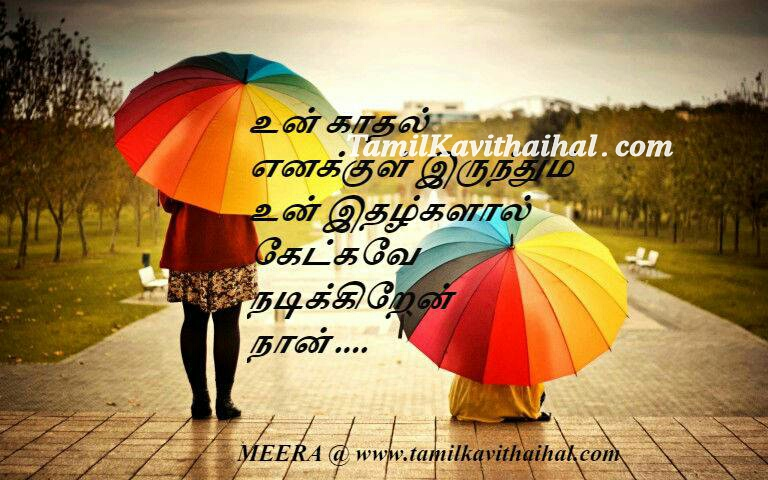 Tamil kadhal kavithai expectation idhal aasai nan meera images download