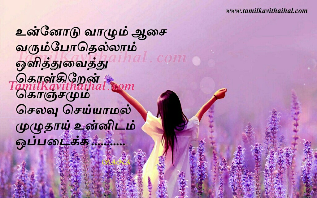 Tamil kadhal kavithai girl love proposal for boy valkai life aasai sana poems images download