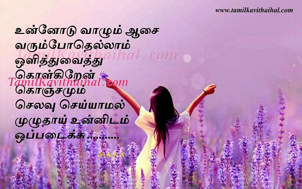 kadhal kavithai girl love proposal for boy valkai life aasai sana ...