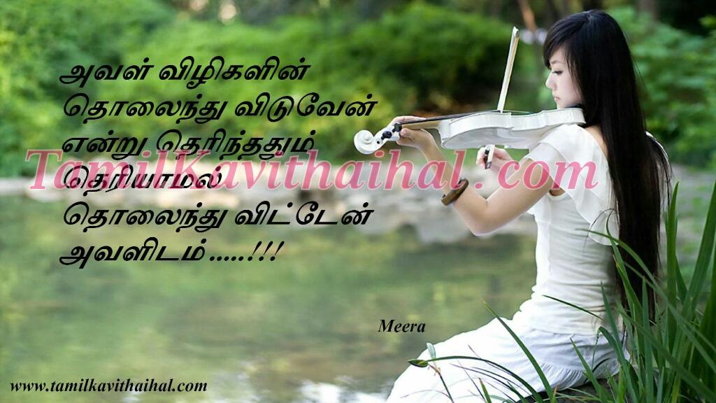Tamil kadhal kavithai in tamil font meera aval vizhi images download