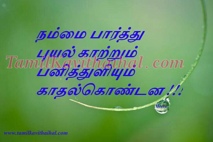 Tamil kadhal kavithai in tamil font meera puyal panithuli images download