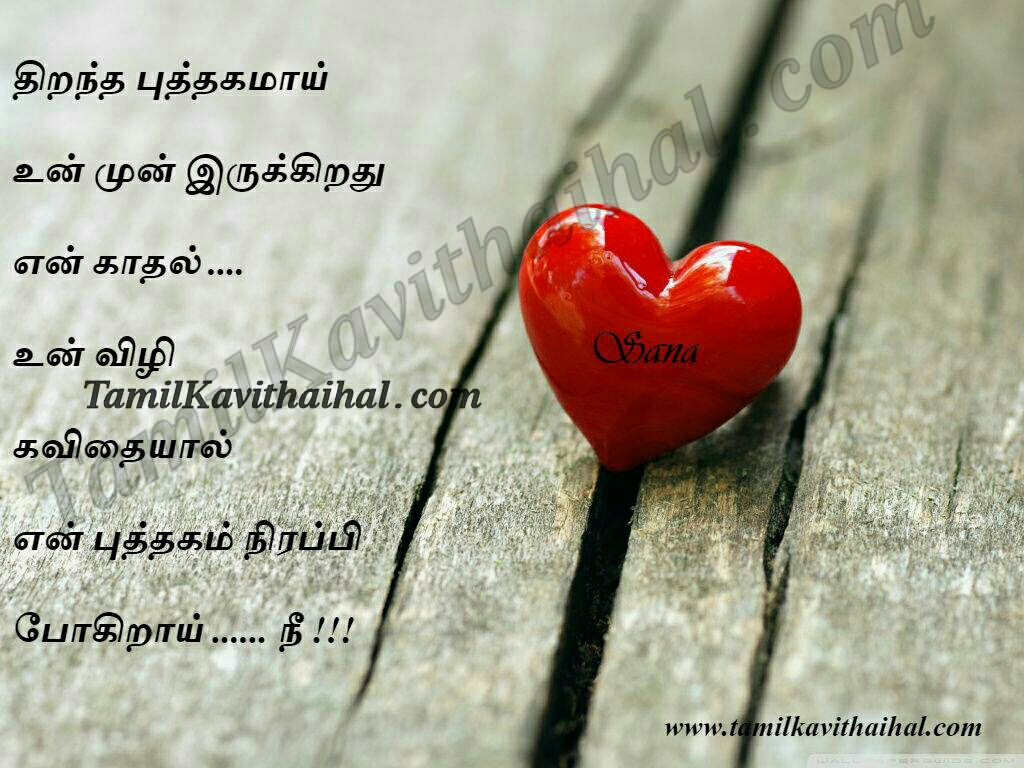 Tamil kadhal kavithai love proposal puthagam book heart image download