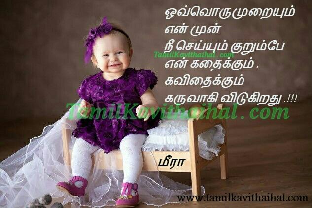 Tamil kadhal kavithai love quotes aval kurumpu nanum kavingan meera images pictures for facebook whatsapp download