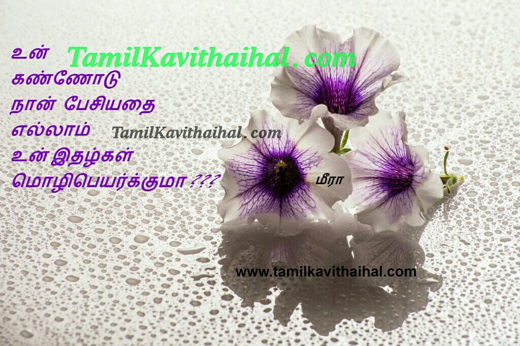 Tamil kadhal kavithai love quotes kan vizhli idhal pesuma meera images pictures for facebook whatsapp download