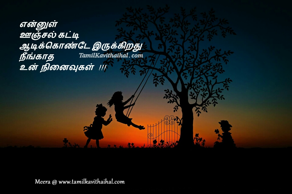 Tamil kadhal kavithai love quotes love at first sight ninaivugal oonchal meera images pictures for facebook whatsapp download