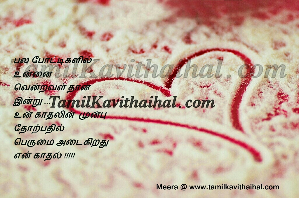 Tamil kadhal kavithai love quotes unnidam thotru pogiren naan meera images pictures for facebook whatsapp download