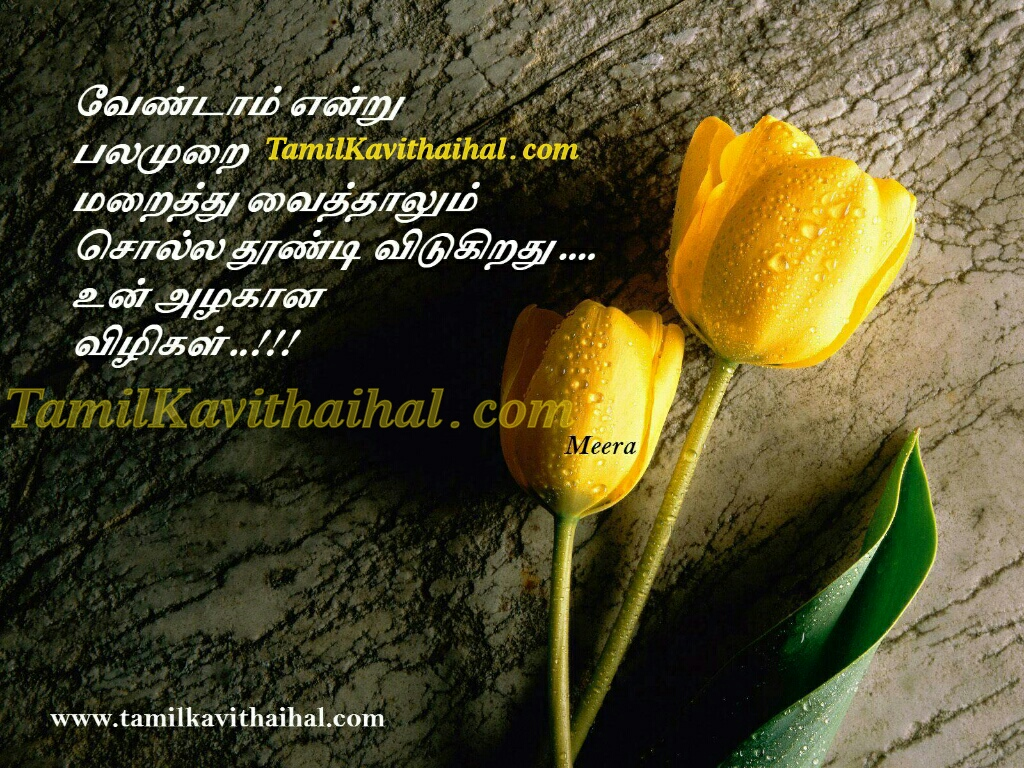 Tamil kadhal kavithai love quotes vendam maraithu vaikiren meera images pictures for facebook whatsapp download