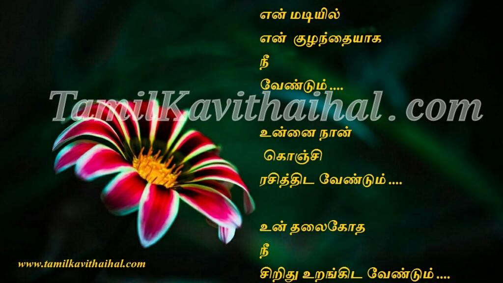 Tamil kadhal kavithai meera husband and wife kavithaigal sentiment last wish aasai viruppam love proposal 2
