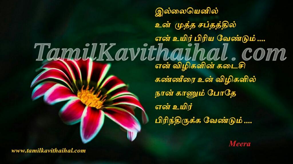 Tamil kadhal kavithai meera husband and wife kavithaigal sentiment last wish aasai viruppam love proposal 6